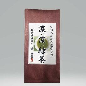 2020年度製 神奈川新聞 情報すぽっとに(令和2年4月10日)掲載!! 日本茶 静岡茶 甘味が広がる濃厚なお茶 濃く出る緑茶 深むし茶 【濃い濃い緑茶 100g】