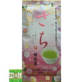 2021年度製 味の良い煎茶 おいしい日本茶 こだわりのお茶 さち 100g