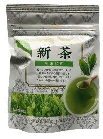 2021年度産 新茶 作りたての粉末茶 粉末煎茶 栄養を効率よく摂取 新茶粉末茶 30g