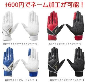 (名入れできます) 野球 ミズノ ソフトボール バッティンググローブ 革手 グローバルエリート ZeroSpace 両手用 バッティング手袋  (1ejea182)