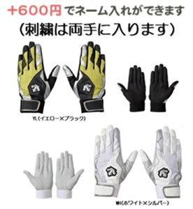 (名入れできます) 野球 ソフトボール デサント バッティンググローブ 革手 バッティング手袋  両手用(dbbrjd00)