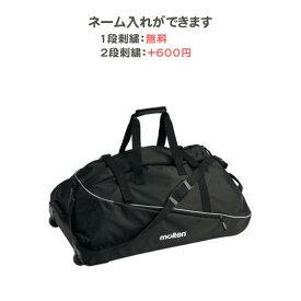 【名入れ1段無料】 バッグ サッカー バレーボール バスケットボール ハンドボール モルテン 記念品(ek0018)