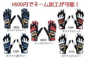 (名入れできます) 野球  ソフトボール ゼット  バッティンググローブ 両手用  バッティング手袋 革手(bg919)