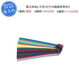 【名入れ無料】 ハチマキ こだわり スポーツ 記念品 三和商会 ネーム入り色ハチマキ(長)(s-4)