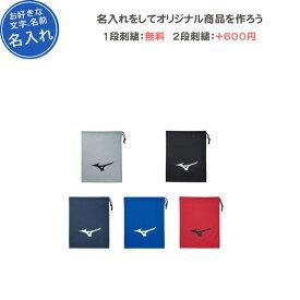 【名入れ無料】 シューズ袋 ミズノ シューズケース スポーツ おしゃれ シューズバック(M)(j1gz1805)
