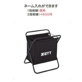 【名入れ1段無料】 野球 バットケース ゼット 刺繍 野球用品 携帯用バットスタンド(bm602)
