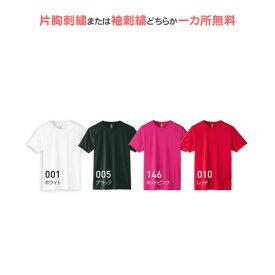 【名入れ無料】 スポーツ Tシャツ メンズ レディース ジュニア 半袖 おしゃれ(00350a-b-c-1)