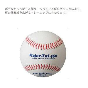 野球 練習用具 重いボール 野球ボール トレーニング グッズ 野球用品 メージャータフ450(bx7383)