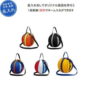 【名入れ無料】 バスケットボール ボールケース モルテン バッグ 記念品 卒団 バスケットボール1個入れ(nb10)