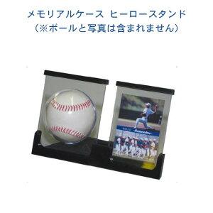 野球 ボールケース 記念品 記念品グッズ 卒団 野球ボール入れ メモリアルケース ヒーロースタンド(bx7785)