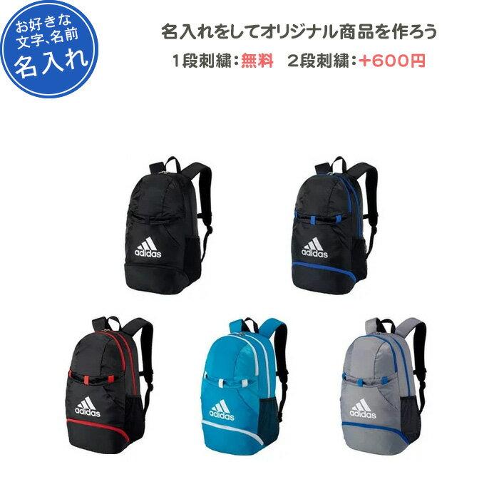 【名入れ無料】 サッカー リュック アディダス バッグ ジュニア ボール収納 ボール用デイパック(adp28)