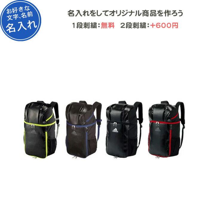 【名入れ無料】 サッカー リュック アディダス バッグ ボール収納 ボール用デイパック(adp26)