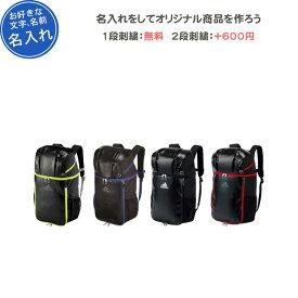 【名入れ1段無料】 サッカー リュック サッカー用バッグ アディダス バッグ ボール収納 ボール用デイパック(adp26)