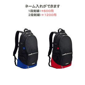 【名入れできます】 バスケットボール バッグ リュック バスケ用バッグ バスケットバッグ モルテン バックパック(la0013-kb-kr)