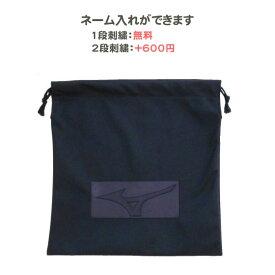 【名入れ無料】 野球 記念品 卒団 スポーツ シューズ袋 ミズノ ネーム刺繍入りグラブ袋(1gjx432009)