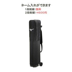 【名入れ1段無料】 野球 バットケース ミズノ 刺繍 野球用品 バットケース(10本入れ)(1fjt0060)