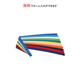 【名入れ無料】 ハチマキ こだわり スポーツ 記念品 トーエイライト ハチマキNH110(b2082)