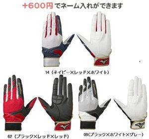 (名入れできます) 野球 ソフトボール グローバルエリート  ミズノ 守備用手袋 守備用グローブ 片手 左手用 大人用 一般用 1ejed230(1ejed230)