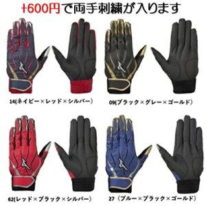 (名入れできます) 野球 ソフトボール  ジュニア用 ミズノ バッティンググローブ バッティング手袋 両手用 MZcomp(エムジーコンプ)(1ejey190)