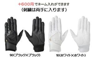 (名入れできます) 野球 ソフトボール ミズノ バッティンググローブ バッティング手袋 セレクトナインW 両手用 高校野球ルール対応モデル(1ejeh144)