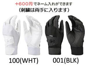 (名入れできます) 野球 ソフトボール  アンダーアーマー バッティンググローブ 革手 バッティング手袋  両手用 01 CLEAN UP8 BATTING GLV(1354255)