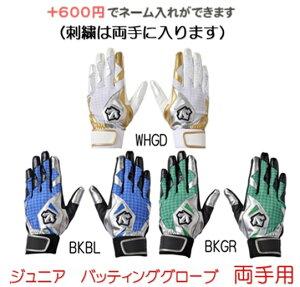 (名入れできます) 野球 ソフトボール  ジュニア用 デサント バッティンググローブ 革手 バッティング手袋  両手用(dbbrjd01j)