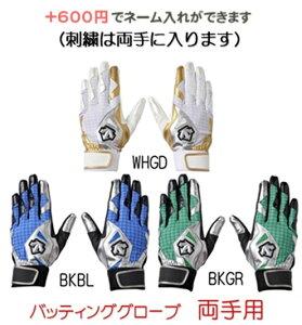 (名入れできます) 野球 ソフトボール デサント バッティンググローブ 革手 バッティング手袋  両手用(dbbrjd01)