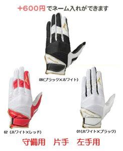 (名入れできます) 野球 ソフトボール ミズノプロ 守備用手袋 守備用グローブ  片手 左手用 大人用 一般用 (1ejed210)