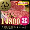 【 A5ランク 黒毛和牛 】 サーロインステーキ セット [4枚:720g] 《 送料無料 》 ...