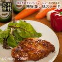 【 国産 豚肉 鹿児島 】 豚 味噌漬け ステーキセット [4枚:600g] 《 送料無料 》 豚ロース 味噌 とんステーキ バーベ…