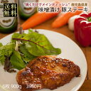 【 国産 豚肉 鹿児島 】 豚 味噌漬け ステーキ セット [6枚:900g] 《 送料無料 》 とんステーキ 豚肉 焼肉 とんてき …