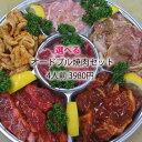 焼肉セット 選べるオードブル セット[ 4人前 1kg〜1.2kg] 《 送料無料 》 オードブル バーベキュー 牛肉 カルビ 豚肉 …