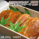 【 国産 豚肉 鹿児島 】豚 味噌漬け ステーキ セット [6枚:900g]《 化粧箱 》《 送料無料 》 味噌 とんステーキ バー…