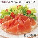 サガミハム生ハムロース1パック内容量:83g  サラダ・パスタ・サンドイッチ  焼肉セット 祝 御礼 ギフト 贈答品 激安…