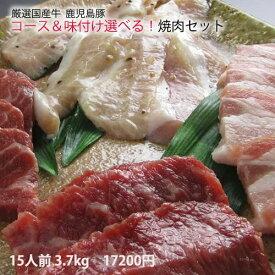 【 国産牛 】 極上 焼肉セット 『ゆり』[ 15人前 :3.7kg〜3.8kg]《 送料無料 》 (北海道産 牛肉 ) 豚肉 鳥肉 ホルモン 霜降りバーベキューセット ギフト 激安 セール 焼肉 BBQ キャンプ 業務用 プロ用 にも 訳あり ではございません
