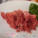 【 A5ランク 黒毛和牛 国産牛 】 牛豚合挽き肉 [100g] ハンバーグ 鍋 そぼろ 用 牛肉 豚肉 ミンチ 合挽 挽肉 ひき肉 …