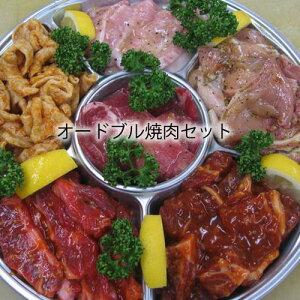 焼肉セット 選べるオードブル セット[ 4人前 1kg〜1.2kg] 《 送料無料 》 オードブル バーベキュー 牛肉 カルビ 豚肉 とんとろ 鳥肉 ホルモン   バーベキューセット ギフト 激安 セール 焼肉 BBQ