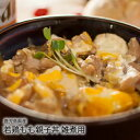【 国産 鳥肉 鹿児島 】 若鳥 モモ と むね肉 親子丼 雑煮 用( 小間切れ )[100g] もも ムネ とりもも こまぎれ と…
