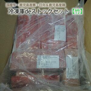 冷凍庫deストックセット【竹】 [1人前:2kg] 《4人前以上で 送料無料 》 牛肉 豚肉 鶏肉 ひき肉 ギフト 焼肉 すき焼き にも 鍋 祝 景品 ギフト 贈答 離れた家族 しゃぶしゃぶ bbq 業務用 プロ用