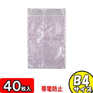 エアパッキン平袋 帯電防止タイプ B4サイズ 三層品 40袋セット【緩衝材セット 緩衝剤 エアクッション エアークッション エアーパッキン エアパッキン エアキャップ エアーパッキン 梱包 袋