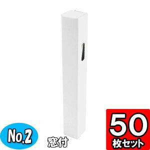 ボールペン入れ箱2 50枚セット 【粗品 景品 ノベルティー用 ボールペン 紙箱 白 箱】