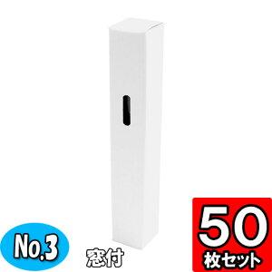 ボールペン入れ箱3 50枚セット 【粗品 景品 ノベルティー用 ボールペン 紙箱 白 箱】