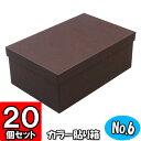 No6 dblown 20