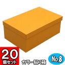 【各種クーポン配布中】カラー貼り箱(No.08) 靴箱 大 共通(320×200×120) オレンジ 20個セット【貼箱 カラー シュー…