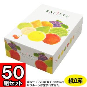 【メーカー直送品につき代引不可】パレット ミニ 50セット 【フルーツギフト用 ギフトボックス 箱 フルーツ箱 果物用 フルーツ用 果物箱 贈答用 化粧箱 青果 gift box】