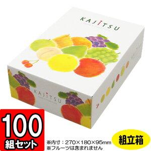 【メーカー直送品につき代引不可】パレット ミニ 100セット 【フルーツギフト用 ギフトボックス 箱 フルーツ箱 果物用 フルーツ用 果物箱 贈答用 化粧箱 青果 gift box】