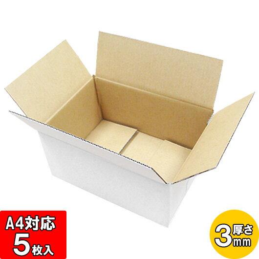 【あす楽】ダンボール 厚さ3mm A式[A-4]白お試し用 5枚セット 【ダンボール 白 ダンボール 80サイズ 段ボール ダンボール箱 段ボール箱 box】【小ロット】