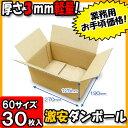 Takuhai60 craft1 030