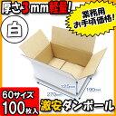 Takuhai60 white1 100