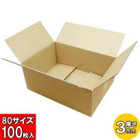 【あす楽】ダンボール 厚さ3mm [宅配80]B-4サイズ 100枚セット 80サイズ 【ダンボール 80サイズ ダンボール 配送 80サイズ 80cm 宅配 宅配用 発送用 宅配箱 収納 段ボール ダンボール箱 箱 BOX 梱包 軽量 軽い 80size】